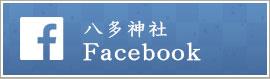 八多神社Facebook