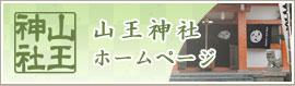 山王神社ホームページ