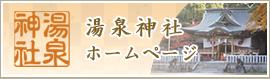 湯泉神社ホームページ
